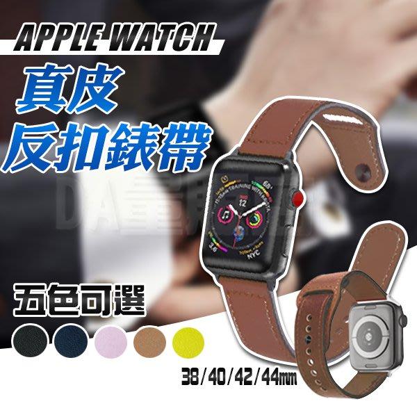 Apple Watch 真皮錶帶 釘子扣 替換帶 錶帶