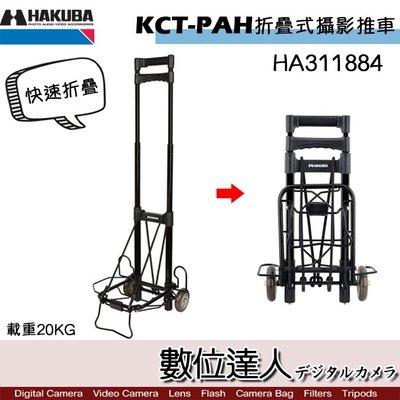 【數位達人】HAKUBA KCT-PAH 摺疊式攝影推車 HA311884 / 載重20kg 工具車 攝影助理 拉桿推車
