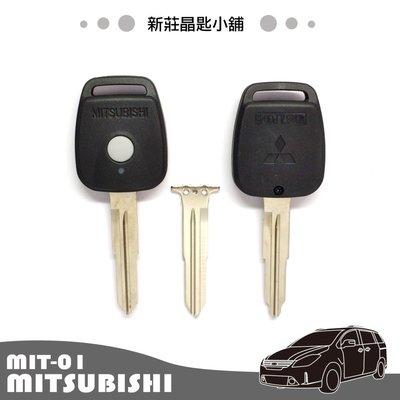新莊晶匙小舖~三菱原廠 MITSUBISHI GALANT 遙控晶片鑰匙複製
