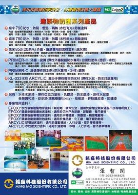 20坪用專用水性防潮底劑*3小組+E-P薄塗型地板漆*1組+攪拌棒套組