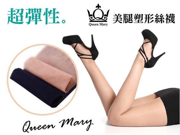 * *╭  * ☆ QueenMary絲襪 透膚褲襪 絲襪 塑身襪 MIT絲襪 空姐名媛顯瘦❤12雙580元* *