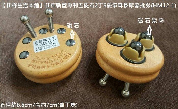 【佳樺生活本舖】佳樺新型專利五磁石2丁3磁滾珠按摩器(HM12-1)磁能刮痧器三龍珠批發/眼睛眼部肩頸全身指壓推拿按摩板