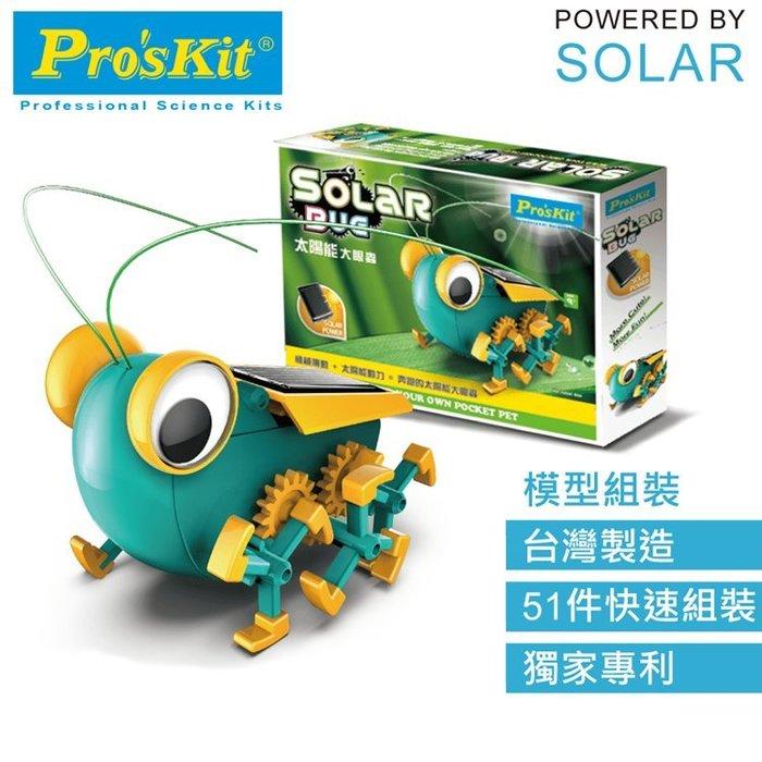 又敗家@台灣製造Pro'skit寶工科學玩具太陽能動力大眼蟲GE-683創意DIY模型環保無毒親子玩具科玩solar創新MIT寶工科玩安全動腦益智玩具