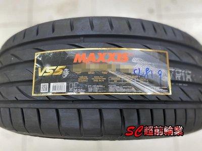 【超前輪業】MAXXIS 瑪吉斯 VS5 VS-5 245/45-19 全新特價 歡迎詢問