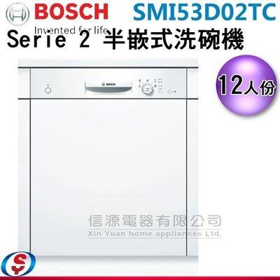 (可議價)【新莊信源】12人份 BOSCH 博世Serie 2 半嵌式洗碗機  SMI53D02TC