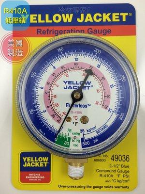 《美國YELLOW JACKET 低壓錶 410A》冷媒錶 49036 黃傑克 冷氣冷凍空調專業工具