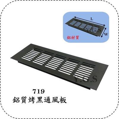 Y.G.S~家具五金系列~719鋁質烤黑通風板/透氣網/通風片 (含稅)
