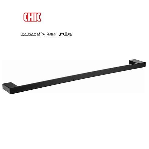 【晶懋生活網】  CHIC 喜客  325.0860 黑色不鏽鋼短毛巾單桿
