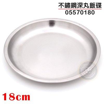 不鏽鋼盤 (18cm /05570180) 不鏽鋼盤 白鐵盤 餐盤 飯碟 飯盤 不鏽鋼盤 白鐵圓盤 嚞