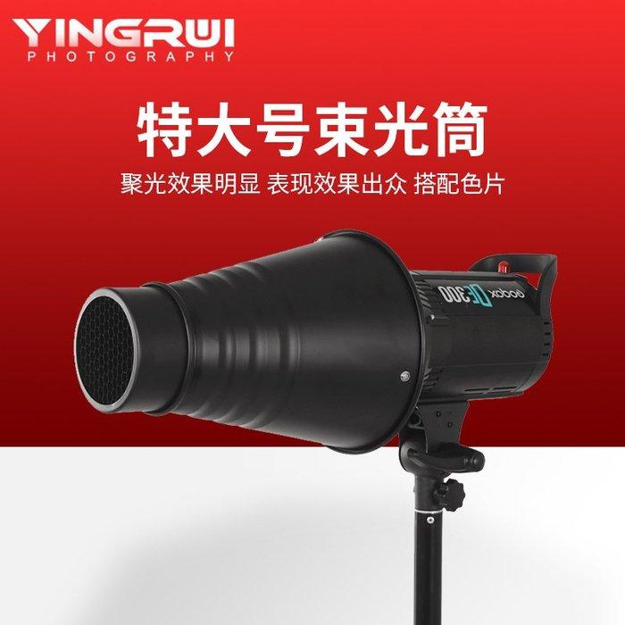 888利是鋪-特大號束光筒 聚光豬嘴保榮口蜂巢+5色片 影視閃光攝影器材配件