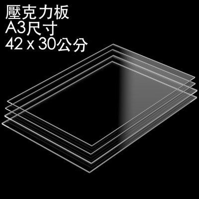 A3尺寸3mm厚透明壓克力板/有機玻璃/亞克力