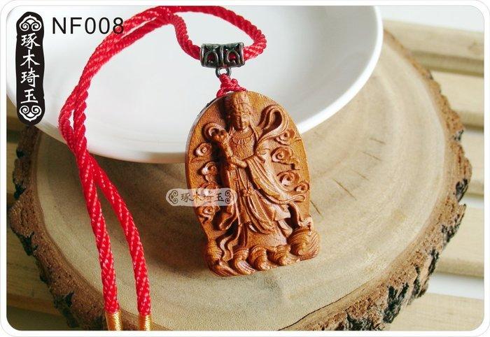 【琢木琦玉】NF008 花梨木 媽祖 天上聖母 護身平安 吊墬/項鍊*祈福木製選物
