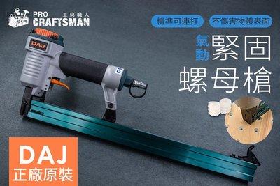 《工具職人》DAJ正廠氣動緊固螺母槍 工業級螺帽拉帽拉釘螺絲攻 空壓射釘槍T50F50直釘422J1022J碼釘電動鋰電