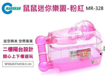 SNOW的家【訂購】Marukan 鼠鼠迷你樂園 倉鼠籠 粉紅 MR-328 (81870351