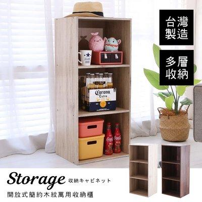 和室桌 外宿  收納【澄境】新品 二入三層創意書櫃BO052(同色系二入)床頭櫃/書櫃/收納/置物櫃/三空櫃