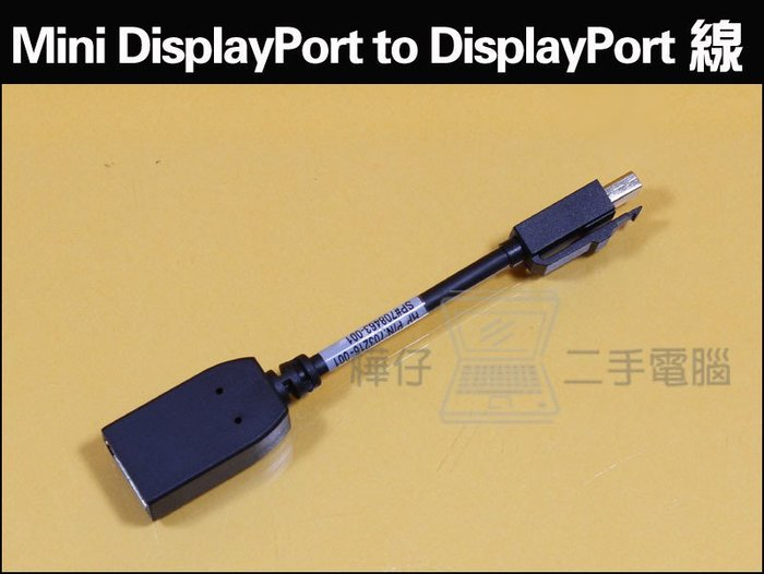 【樺仔3C】HP原廠 蘋果用 Mini DisplayPort to DisplayPort ( MDP to DP )