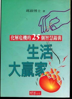 【語宸書店A32A/ 勵志】《生活大贏家:化解危機的二十五個智慧錦囊》獨家│邱 毅
