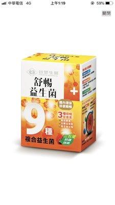 ☀️保證有現貨☀️台塑生醫  舒暢益生菌(30包入/盒)