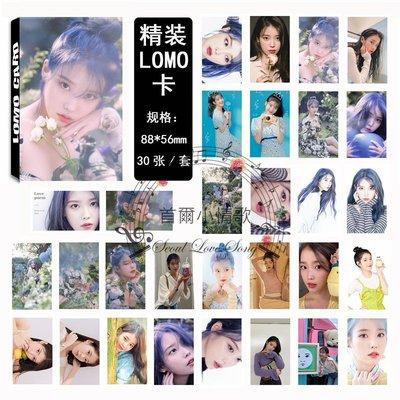 【首爾小情歌】IU 李知恩 個人款 LOMO  30張卡片 小卡組