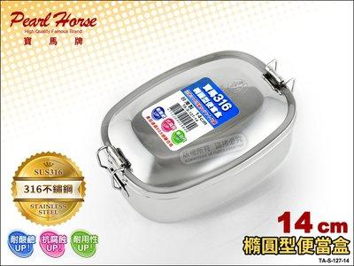 台灣製 寶馬牌 TA-S-127-14 #316不鏽鋼 方型/ 橢圓型便當盒 14cm (另有15cm 16cm) 宜蘭縣