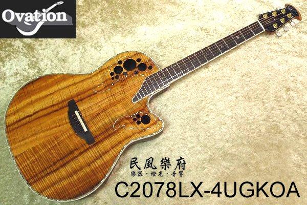 《民風樂府》美國廠 Ovation Custom Shop C2078LX  KOA特製限量版 極品葡萄孔圓背吉他