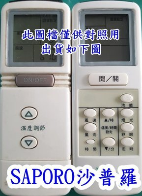 SAPORO 莎普羅冷氣遙控器 SAP-063RHB SAP-073RH SAP-F600B SAP-F800B