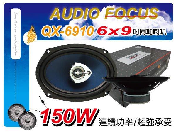 九九汽車音響FOCUS QX-6910  6x9吋同軸喇叭 120W連續功