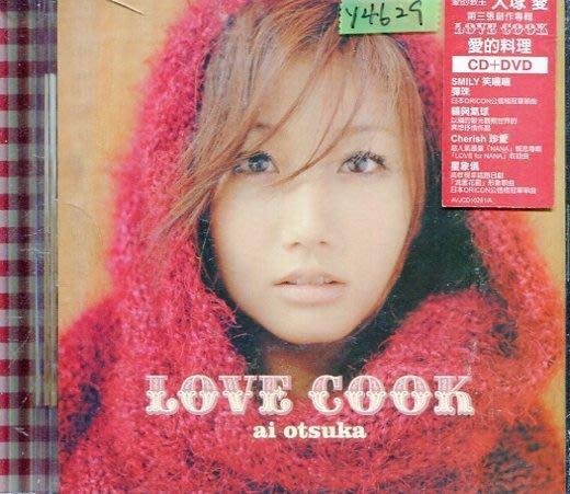*還有唱片行* AI OTSUKA / LOVE COOK CD+DVD 二手 Y4629