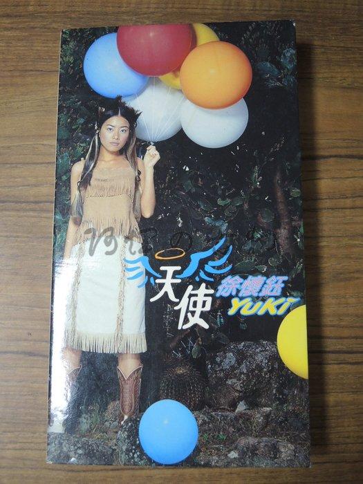 【阿輝の古物】CD_YuKi 徐懷鈺 天使_2CD