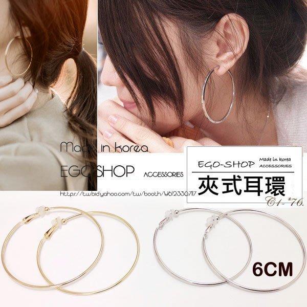 EGO-SHOP正韓國空運大圈圈夾式耳環C1-76/6CM+-0.5CM沒耳洞也可配戴