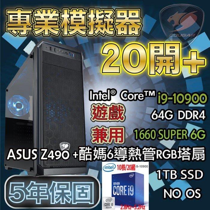 i9-10900專業模擬器全新機 不用賭洋垃圾中古機 享有5年保故 讓你模擬器20開以上 無系統 BY曜霖電腦