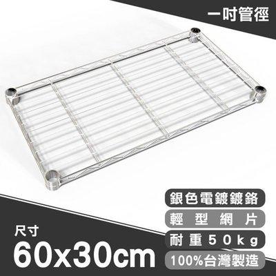 [tidy house]【搭配主體免運費】60x30cm輕型網片(一吋管徑)(電鍍鍍鉻)SYA1224-2CR