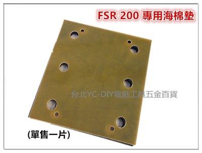 【台北益昌】國際知名老牌 Metabo 美達寶 FSR 200砂紙機 研磨機 專用海棉墊