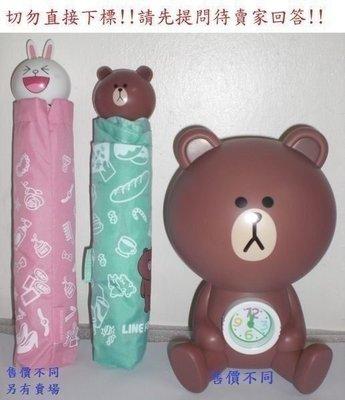 一隻熊大的傘 一隻拉拉熊的傘