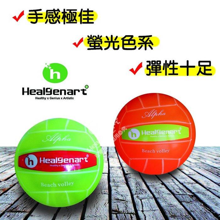 【TreeWalker 露遊】076003果凍QQ球 彈性沙灘排球 運動休閒螢光健身球 橘.綠二色 原價189