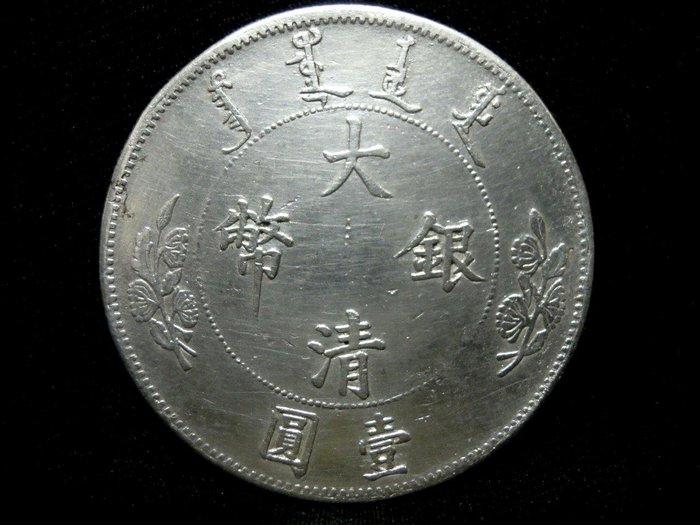大清宣統壹圓銀幣 -法利堂-直購價250000元.保證真品