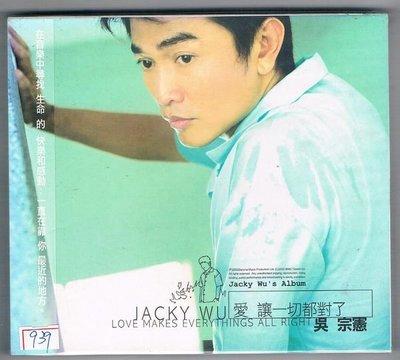 [鑫隆音樂]國語CD-吳宗憲:愛讓一切都對了 (全新)免競標