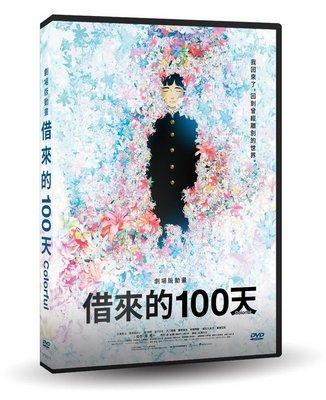 合友唱片 面交 自取 劇場版動畫 借來的100天 Colorful DVD