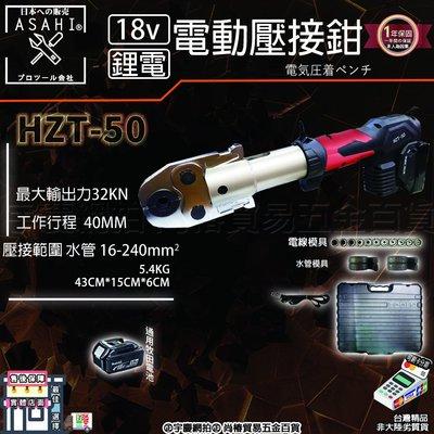 3期0利率 HZT-50空機+全配 日本ASAHI 21V充電式壓接機 壓接鉗 白鐵 壓接剪 超越里奇 RP318