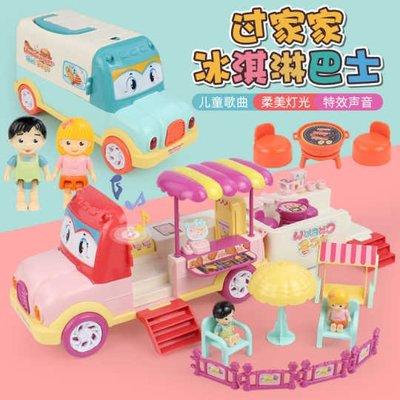 哈哈玩具屋~兒童玩具 扮家家酒 電動 音樂 燈光 快餐 冰淇淋 小巴士 (2款可選)