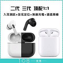 108樂購 最強配置 1.1版 AP二代.三代高階蘋果 保固一個月包換最高品質 6DHIFI藍牙5.0耳機【3C611】