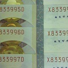 【同號鈔】全新稀有【833981】88年五十元塑膠鈔.61年版50元(非銀家建國百年三連