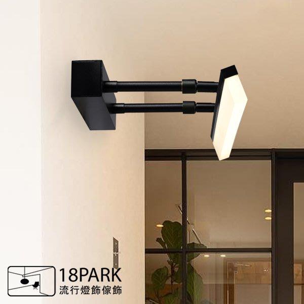 【18Park 】節能實用 Practical [絕對光色壁燈]