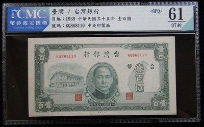 評級鈔 台灣銀行民國35年舊台幣壹佰圓CMC 61