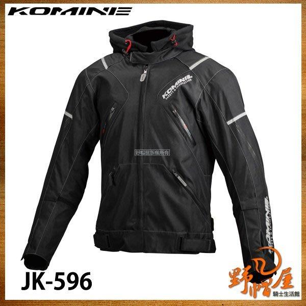 三重《野帽屋》日本 KOMINE JK-596 防摔衣 五件式護具 秋冬 保暖內裡可拆 防水。黑