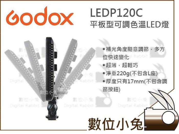 數位小兔【GODOX LEDP120C 攝影燈+220cm燈架+NP-F550電池+充電器 套組】平板型 LED