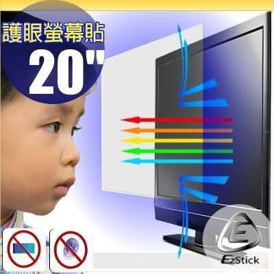 【EZstick抗藍光】防藍光護眼螢幕貼 20吋 液晶螢幕專用 靜電吸附抗藍光 (客製化訂做商品)