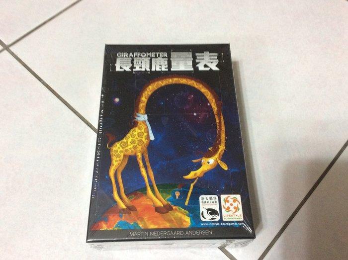 長頸鹿量表 Giraffometer 繁體中文版 新天鵝堡 全新現貨 正版桌遊