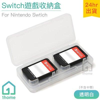 現貨|Switch 遊戲收納盒-透明白(四片裝)|卡帶盒/收納盒/NS/任天堂【1home】