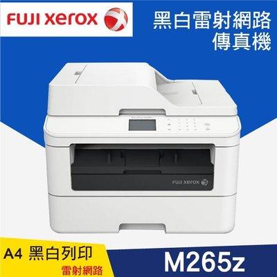 【大鼎oa】 Fuji Xerox DocuPrint M265z/M265 z 黑白雷射網路傳真機 《北部安裝、免運》  {含稅}
